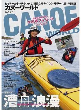 カヌーワールド VOL.02 漕舟浪漫〜それぞれのパドリングスタイル〜