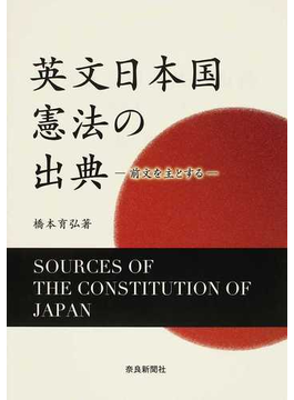 英文日本国憲法の出典 前文を主とする