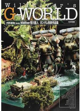 WildRiver's G−WORLD 『円形劇場』演出師WildRiver荒川直人ガンダム情景作品集