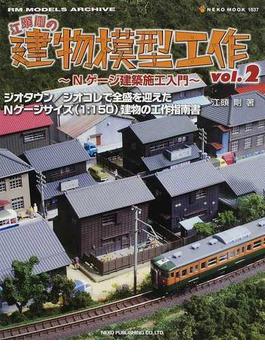 江頭剛の建物模型工作 Nゲージ建築施工入門 vol.2