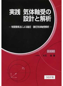 実践気体軸受の設計と解析 有限要素法による動圧・静圧気体軸受解析