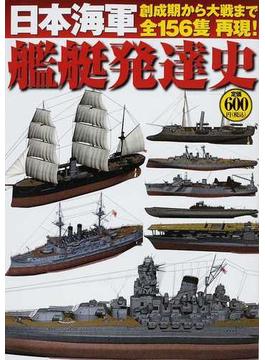 日本海軍艦艇発達史 創成期から大戦まで全156隻再現!