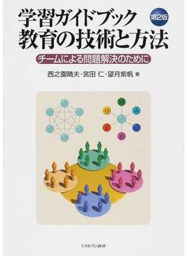 学習ガイドブック教育の技術と方法 チームによる問題解決のために 第2版