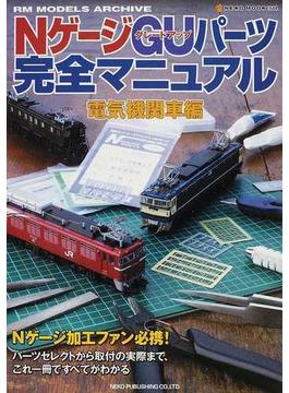 NゲージGUパーツ完全マニュアル 電気機関車編