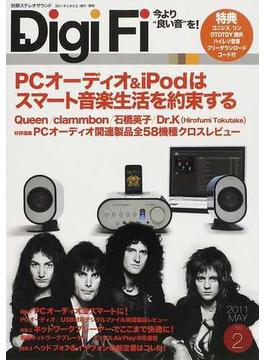 Digi Fi No.2(2011MAY) PCオーディオ&iPodはスマート音楽生活を約束する/クイーン/クラムボン