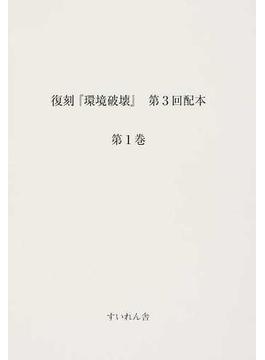 復刻『環境破壊』 第3回配本第1巻
