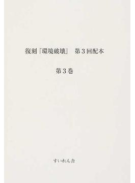 復刻『環境破壊』 第3回配本第3巻