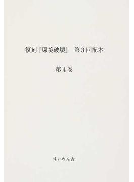 復刻『環境破壊』 第3回配本第4巻