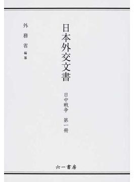 日本外交文書 日中戦争第1冊