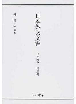 日本外交文書 日中戦争第3冊