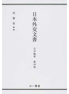 日本外交文書 日中戦争第4冊