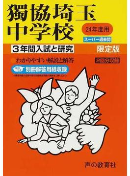 獨協埼玉中学校 3年間入試と研究