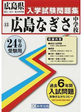 広島なぎさ中学校 24年春受験用