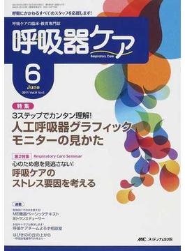呼吸器ケア 呼吸ケアの臨床・教育専門誌 第9巻6号(2011−6) 特集3ステップでカンタン理解!人工呼吸器グラフィックモニターの見かた