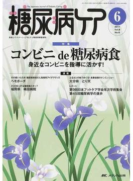 糖尿病ケア 患者とパートナーシップをむすぶ糖尿病療養援助 Vol.8No.6(2011−6) コンビニde糖尿病食