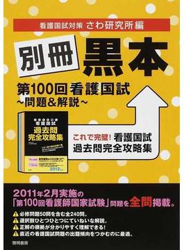 別冊黒本 第100回看護国試〜問題&解説〜