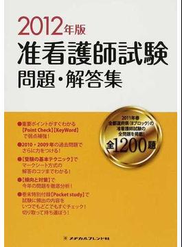准看護師試験問題・解答集 2012年版