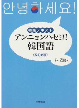 アンニョンハセヨ!韓国語 初級テキスト 改訂新版