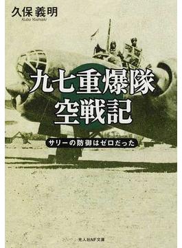 九七重爆隊空戦記 サリーの防御はゼロだった 新装版(光人社NF文庫)