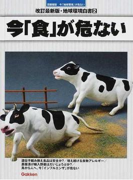 地球環境白書 今「地球環境」が危ない 改訂最新版 図書館版 2 今「食」が危ない