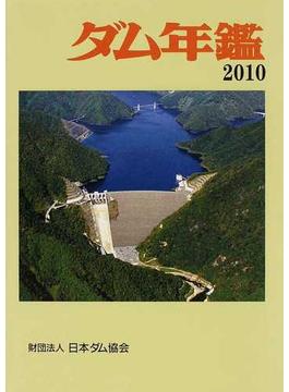 ダム年鑑 2010