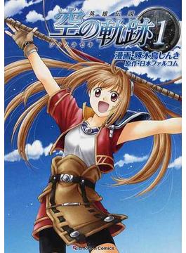 英雄伝説空の軌跡(エモーションコミックス) 6巻セット(エモーションコミックス)