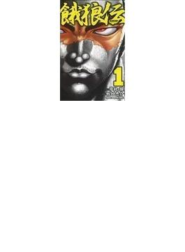 餓狼伝(少年チャンピオン・コミックス) 26巻セット(少年チャンピオン・コミックス)