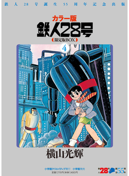 鉄人28号 4-1~4 4巻セット