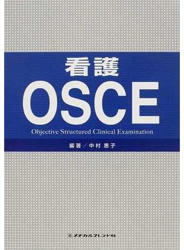 看護OSCE Objective Structured Clinical Examination