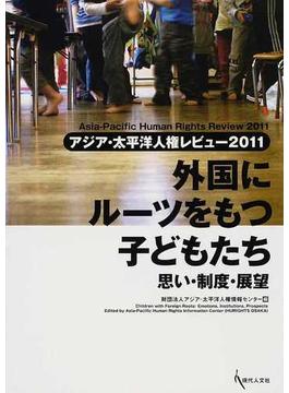 アジア・太平洋人権レビュー 2011 外国にルーツをもつ子どもたち