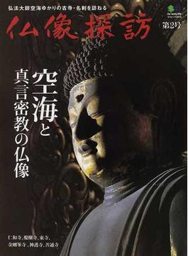 仏像探訪 第2号 空海と真言密教の仏像(エイムック)