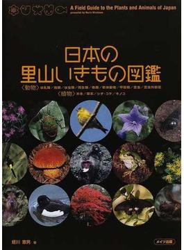 日本の里山いきもの図鑑