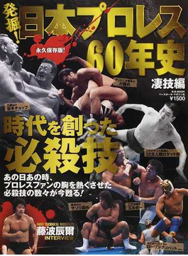 発掘!日本プロレス60年史 凄技編 時代を創った必殺技