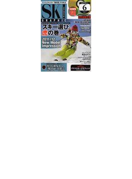 月刊スキーグラフィック 2011年6月号