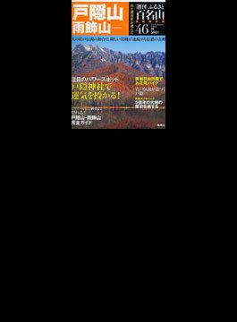 週刊ふるさと百名山 No.46 戸隠山・雨飾山