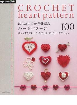 はじめてのかぎ針編みハートパターン100 エジング&ブレード・モチーフ・ドイリー・コサージュ