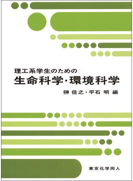 理工系学生のための生命科学・環境科学