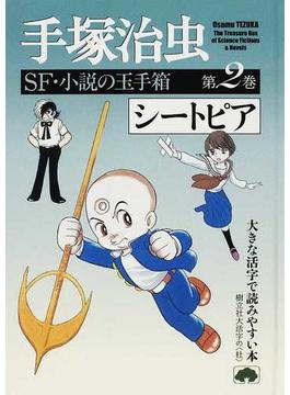 手塚治虫SF・小説の玉手箱 大活字 第2巻 シートピア