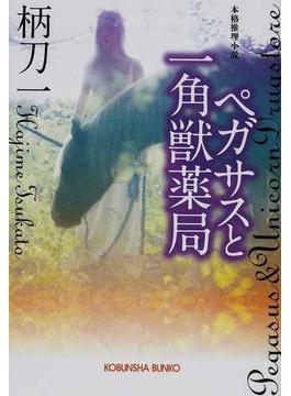 ペガサスと一角獣薬局 本格推理小説(光文社文庫)