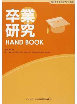 卒業研究HAND BOOK