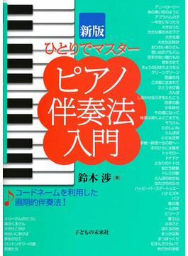 ピアノ伴奏法入門 ひとりでマスター 新版