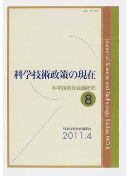 科学技術社会論研究 8 科学技術政策の現在
