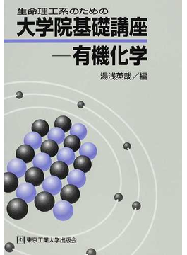 生命理工系のための大学院基礎講座−有機化学