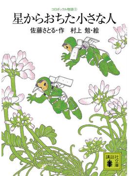 星からおちた小さな人(講談社文庫)