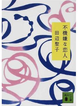 不機嫌な恋人(講談社文庫)