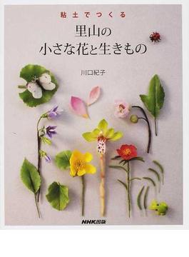 粘土でつくる里山の小さな花と生きもの