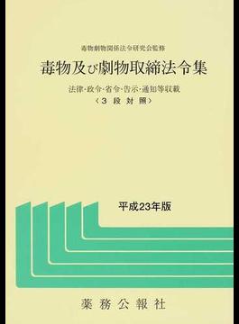 毒物及び劇物取締法令集 法律・政令・省令・告示・通知等収載 3段対照 平成23年版