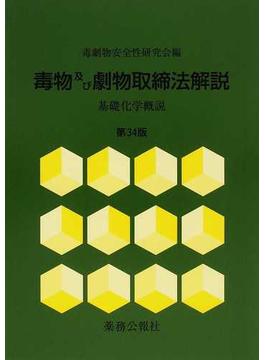 毒物及び劇物取締法解説 基礎化学概説 第34版