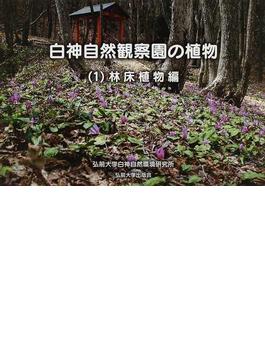 白神自然観察園の植物 1 林床植物編