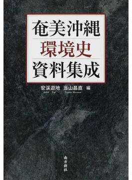 奄美沖縄環境史資料集成